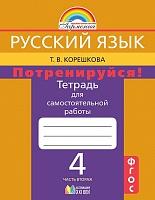 Корешкова. Русский язык 4 класс.  Потренируйся! Тетрадь для самостоятельных работ. В 2-х ч. Ч.2. (ФГОС).