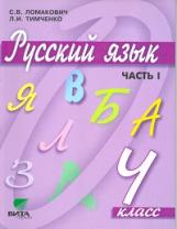 Ломакович. Русский язык. 4 кл. В 2-х ч. Часть 1. Учебник. (ФГОС)