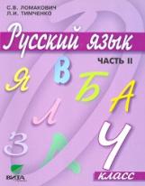 Ломакович. Русский язык. 4 кл. В 2-х ч. Часть 2. Учебник. (ФГОС)