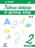 Ломакович. Русский язык. 2 класс В 2-х ч. Часть 1. Рабочая тетрадь. (ФГОС)