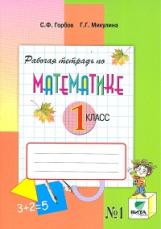 Горбов. Математика. 1 класс В 2-х ч. Часть 1. Рабочая тетрадь. (ФГОС)