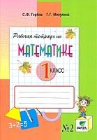 Горбов. Математика. 1 класс В 2-х ч. Часть 2. Рабочая тетрадь. (ФГОС)