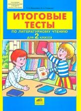 Мишакина. Итоговые тесты по литературному чтению для 2 класс (ФГОС).