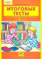 Мишакина. Итоговые тесты по литературному чтению для 3 класс (ФГОС).