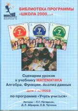 Петерсон. Математика 7 класс. Сценарии уроков к учебнику. (CD).