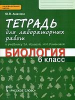 Амахина. Биология. 6 кл. Тетрадь для лабораторных работ. (к серии Ракурс) (ФГОС)