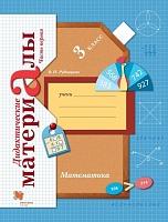 Рудницкая. Математика. 3 класс Дидактические материалы. Часть 1. (ФГОС)