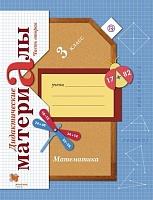 Рудницкая. Математика. 3 класс Дидактические материалы. Часть 2. (ФГОС)