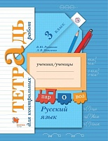 Романова. Русский язык. 3 класс.  Тетрадь для контрольных работ. (ФГОС)