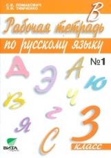 Ломакович. Русский язык. 3 класс В 2-х ч. Часть 1. Рабочая тетрадь. (ФГОС)