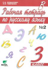 Ломакович. Русский язык. 3 класс В 2-х ч. Часть 2. Рабочая тетрадь. (ФГОС)