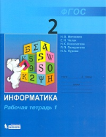 Матвеева. Информатика 2 класс Рабочая тетрадь В 2-х ч. Ч.1. (ФГОС).