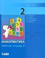 Матвеева. Информатика 2 класс Рабочая тетрадь В 2-х ч. Ч.2. (ФГОС).