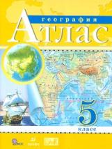 Атлас. География. 5 класс. ДИК. (ФГОС)