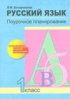 Бочарникова. Русский язык. Поурочное планирование. 1 класс (К уч. ФГОС).