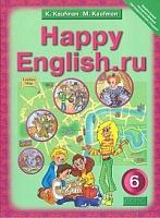 Кауфман. Happy English.ru. Учебник 6 класс. (ФГОС).