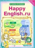Кауфман. Happy English.ru. Учебник 4 класс. Комплект в 2-х ч. (ФГОС).