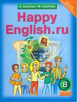 Кауфман. Happy English.ru. Учебник 8 класс. (ФГОС).