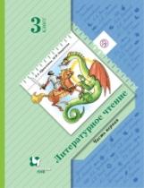 Ефросинина. Литературное чтение. 3 класс. Учебник. Часть 1. В 2-х ч. (ФГОС)