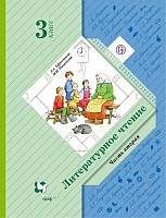 Ефросинина. Литературное чтение. 3 класс Учебник. Часть 2. В 2-х ч. (ФГОС)