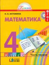 Истомина. Математика 4 кл. (1-4). В 2-х ч. Часть 1. (ФГОС).