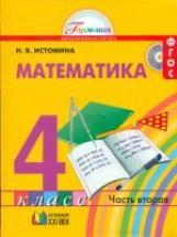 Истомина. Математика 4 кл. (1-4). В 2-х ч. Часть 2. (ФГОС).