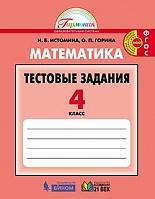 Истомина. Математика. Тестовые задания 4 класс (к уч. ФГОС).