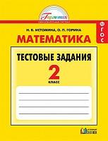 Истомина. Математика. Тестовые задания 2 класс (ФГОС).