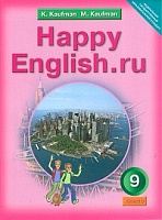 Кауфман. Happy English.ru. Учебник 9 класс. (ФГОС).