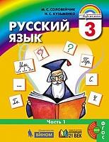 Соловейчик. Русский язык 3 класс.  В 2-х ч. Часть 1. Учебник. (ФГОС).