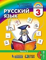 Соловейчик. Русский язык 3 класс.  В 2-х ч. Часть 2. Учебник. (ФГОС).