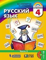 Соловейчик. Русский язык 4 класс. В 2-х ч. Часть 2. (ФГОС).