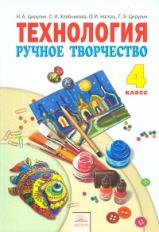 Цирулик. Технология. Ручное творчество. Учебник 4 класс. (ФГОС).