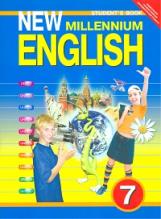 Деревянко. Английский нового тысячелетия 7 класс. Учебник. (ФГОС).