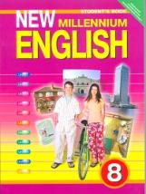 Дворецкая. Английский нового тысячелетия 8 класс.  Учебник. (ФГОС).