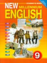 Гроза. Английский нового тысячелетия 9 класс. Учебник. (ФГОС).
