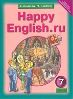 Кауфман. Happy English.ru. Учебник 7 класс. (ФГОС).