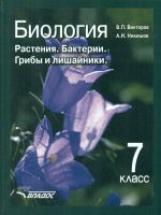 Никишов. Биология. Растения, бактерии, грибы и лишайники. 7 класс. (ФГОС).