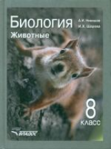 Никишов. Биология. Животные. 8 класс Учебник. (ФГОС).