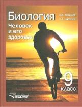 Никишов. Биология. Человек и его здоровье. 9 кл. Учебник. (ФГОС).