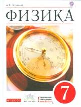 Перышкин. Физика. 7 класс. Учебник. ВЕРТИКАЛЬ. (ФГОС). Логотип электр. прилож.