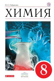 Габриелян. Химия. 8 кл. Учебник. Базовый уровень. ВЕРТИКАЛЬ. (ФГОС)