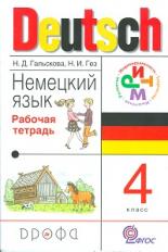 Гальскова. Немецкий язык. 4 кл. Рабочая тетрадь. РИТМ. (ФГОС)