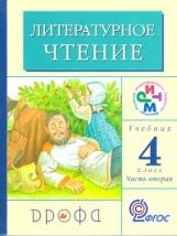 Грехнева. Литературное чтение. Родное слово. 4 класс Учебник в 3 частях. Часть 2. РИТМ. (ФГОС)
