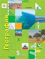 Летягин. География. 5 класс. Учебник. (ФГОС)
