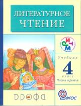 Грехнева. Литературное чтение. Родное слово. 4 класс Учебник в 3 частях. Часть 3. РИТМ. (ФГОС)