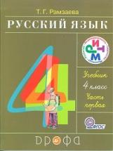Рамзаева. Русский язык. 4 класс Учебник. Ч.1. РИТМ. (ФГОС)