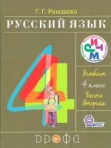 Рамзаева. Русский язык. 4 класс Учебник. Ч.2. РИТМ. (ФГОС)
