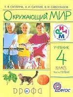 Саплина. Окружающий мир. Учебник. 4 класс.  Ч. 1. РИТМ. (ФГОС)