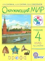 Саплина. Окружающий мир. Учебник. 4 класс. Ч. 2. РИТМ. (ФГОС)